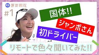 今夜はエリカ様特集「まるっと!原英莉花!」第1話 大人気の女子プロゴルファーに容赦ない「一問一答」を仕掛けます〜!