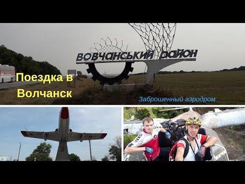 Поездка в Волчанск