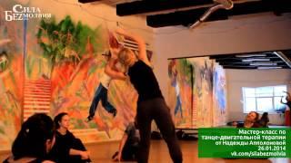 Танце-двигательная терапия | 26.01.2014 | Видеоотчет