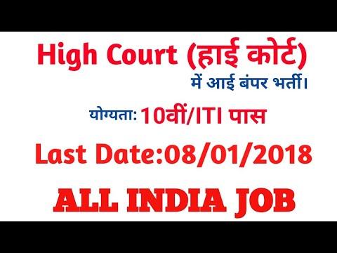 High Court में 10वीं पास/ ITI के लिए अाई भर्ती। High Court Recruitment 2018 | Sarkari Naukri