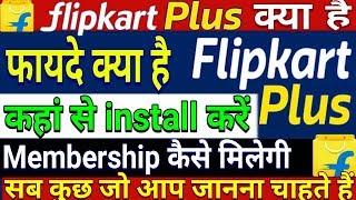 What is Flipkart Plus | Flipkart Launched New Flipkart Plus Service | How To Get Free Subscription