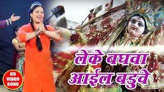 Anu Dubey (2018) का नया सुपरहिट गाना - Leke Baghawa Aail Baduwe  - Jai Maa Bhawani - Bhakti Song