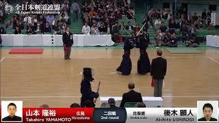 Takahiro YAMAMOTO TM- Akihito USHIROGI - 65th All Japan KENDO Championship - Second round 43