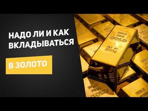 Надо ли и как вкладываться в золото?