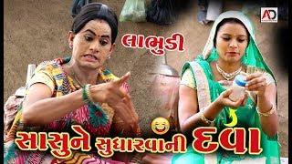 સાસુ પર વહુનો ત્રાસ । Sasu Par Vahuno Tras | Labhudi Ne Marvani Dava | New Gujarati  2019 | AD Media