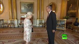لحظة استقبال ملكة بريطانيا إليزبيث الثانية للرئيس التركي أردوغان في قصر بكنغهام