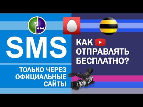 Бесплатные SMS: отправить на МТС, Билайн, Мегафон