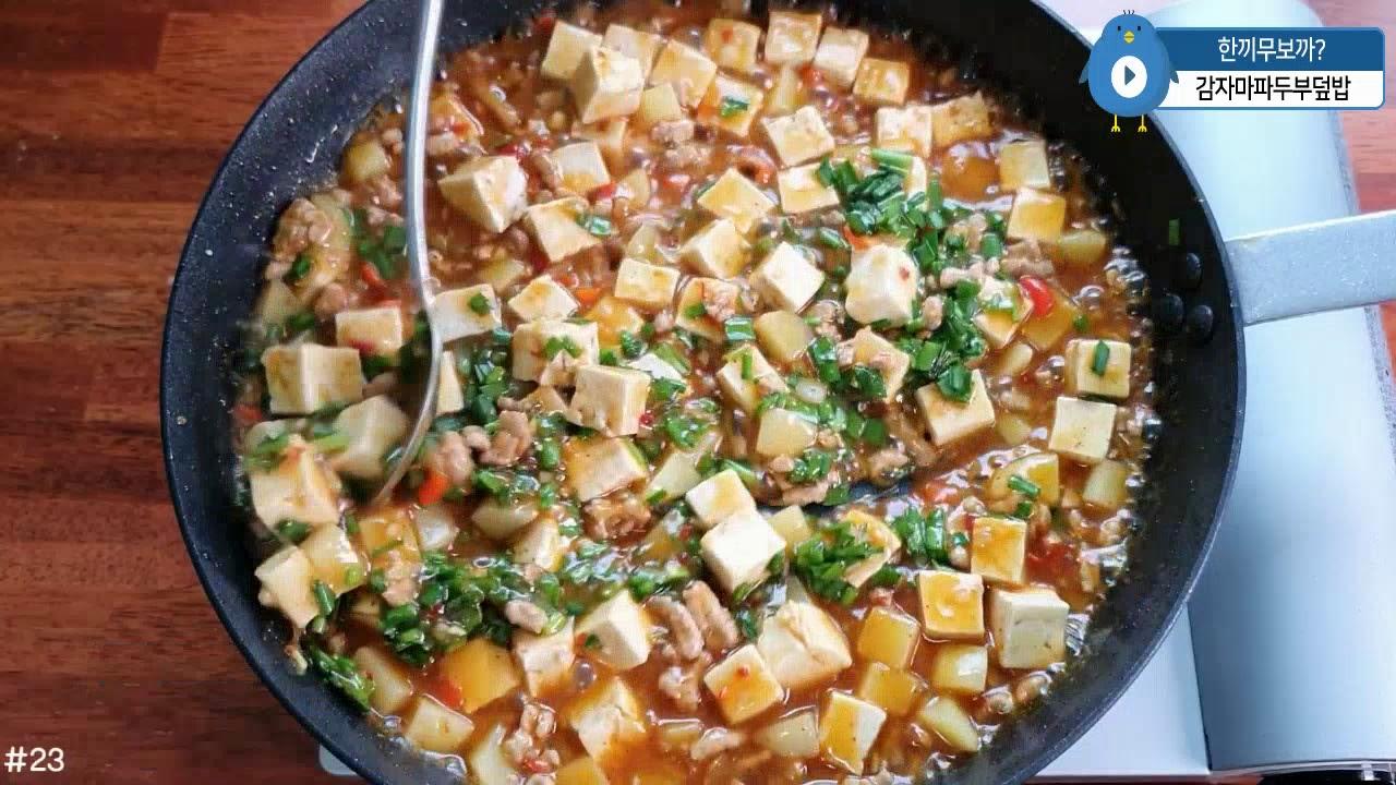 Potato Mapa Tofu Over Rice #23/감자마파두부덮밥/찐~맛남^^