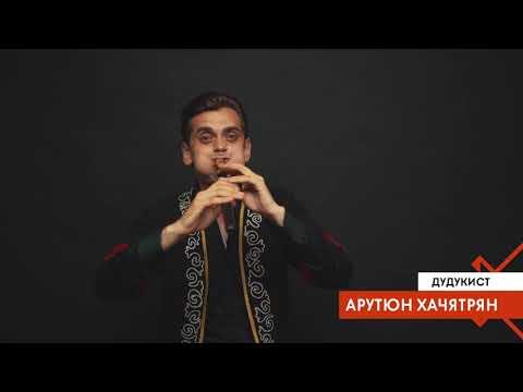 Арутюн Хачятрян приглашает Вас на Концерт «Этно-джаз»