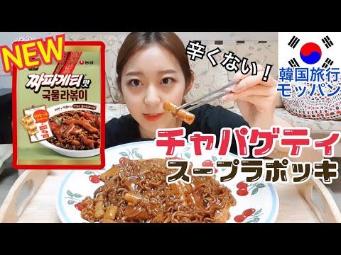 【モッパン 】新商品!チャパゲティ味のスープラポッキが発売!チャパゲティ好きにはおすすめ!辛くない!お土産に!【韓国】