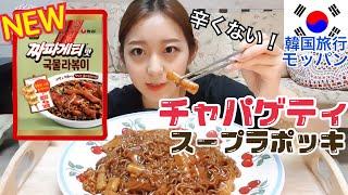 【モッパン 】新商品!チャパゲティ味のスープラポッキが発売!チャパゲティ好きにはおすすめ!辛くない!お土産に!【韓国】 thumbnail