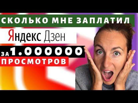 Мой Заработок на Яндекс Дзен с Нуля ВСЯ ПРАВДА Монетизация Яндекс Дзен 2020