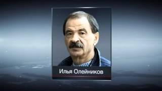 Умер Илья Олейников