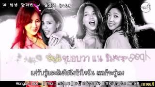 [Karaoke][Thaisub] miss A - Only You (다른 남자 말고 너)
