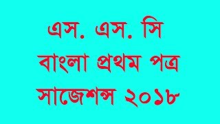 Download Video এস  এস  সি বাংলা প্রথম পত্র সাজেশন ২০১৮ ।। SSC BANGLA 1ST PAPER SUGGESTION 2018 MP3 3GP MP4