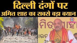 Delhi violence पर bhubaneswar rally में amit shah ने congress और opposition पर questions खड़े कर दिए