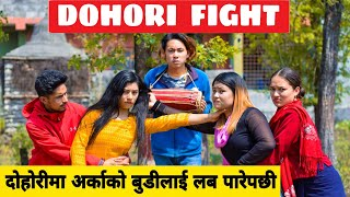 Dohori Fight ||Nepali Comedy Short Film || Local Production || May 2021