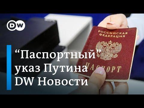 Зачем на самом деле РФ будет выдавать паспорта в непризнанных