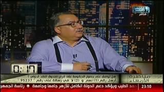 د.حسام عيسى: لابد من إعادة النظر فى السياسات #مناظرة_الأربعاء