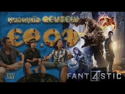รีวิวหนัง Fantastic Four : 2015 แบบละเอียดยิบๆ [ สปอยล์ ] หนอนหนังรีวิว