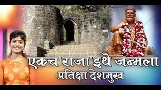 एकच राजा इथे जन्मला शिवनेरी किल्ल्यावर || EKACH RAJA ETHE JANMALA SHIVNERI KILYAWAR ||