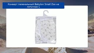 Конверт пеленальный Babyton Small Zoo на липучках L обзор
