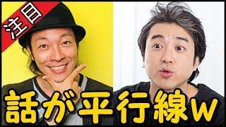 音尾琢真さんとムロツヨシさんの面白トークですw.