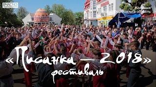 «Писанка — 2018» Мешканці Донбасу вразили Коломию