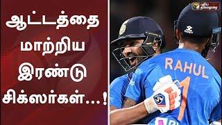 ஆட்டத்தை மாற்றிய இரண்டு சிக்ஸர்கள்...! | T20 | IND vs NZ | 3rd T20 | Super Over | HAMILTON