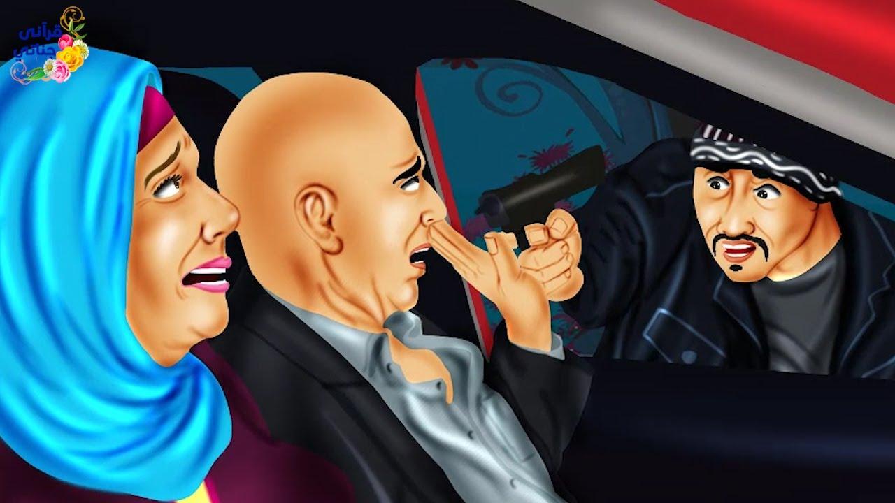 قصة رائعة سرق هذا الرجل سيارة زوج يصحب زوجته الحامل إلى المشفى فدعت الزوجتة عليه وكانت المفاجأة