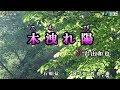 《新曲》岩出和也【木洩れ陽】カラオケ