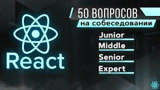 50 вопросов на React JS собеседование
