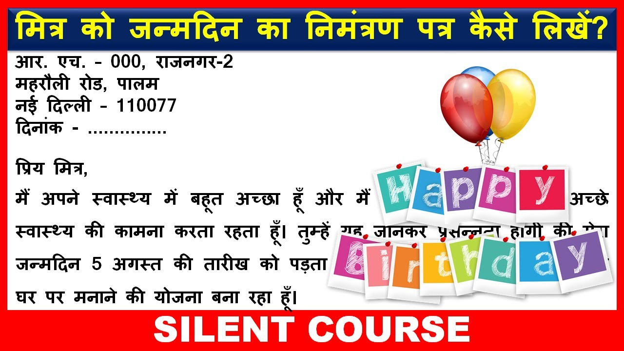 write a letter to your friend inviting him on your birthday party in hindi