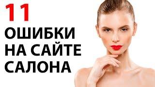 10 ошибок на сайте салона красоты которые мешают продвижению сайта салона красоты