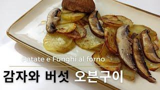 이탈리아요리 전문 채널 피코 - 초간단 감자와 버섯오븐…
