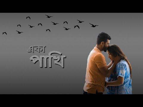 Eka Pakhi  | E Shohorer Pakhi Gulo Eka Natok Song 2019 | Musfiq R. Farhan | Parsa Evana