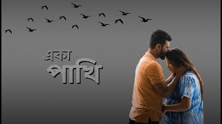 Eka Pakhi Shafat Shams Mp3 Song Download