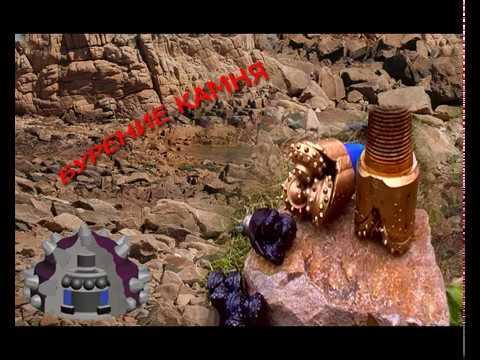 Долото буровое шарошечное. Бурение камня шарошкой. Испытание шарошечного долота за 38 минут