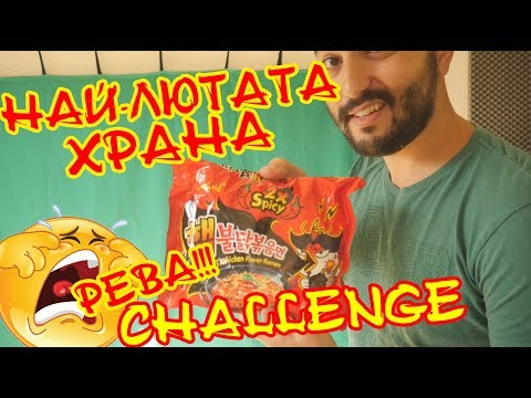 SUBSCRIBERS SPECIAL!!! CHALLENGE: НАЙ-ЛЮТАТА ХРАНА! УМИРАМ! NUCLEAR NOODLES