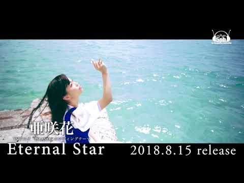 「Eternal Star」の参照動画
