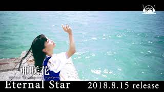 亜咲花 - Eternal Star English ver.