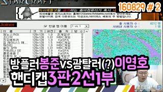방플러 봉준 VS 광탈러(?) 이영호 핸디캡 스타! 3판2선 1부★ (16.08.29 #2) Starcraft Flash