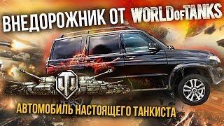 УАЗ ПАТРИОТ WORLD OF TANKS EDITION | Обзор, Тест-Драйв, Российский Автопром | Wot Pro Автомобили