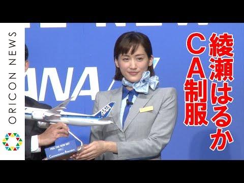 綾瀬はるか、CA姿を披露 吉沢亮も絶賛「とてもすてき」 ANA『FEEL THE NEW SKY』プロモーション発表会