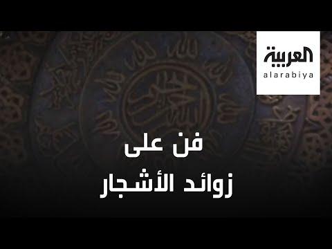 فنان أردني يستخدم زوائد أشجار الجوافة في إبداع منحوتات  - 15:00-2020 / 6 / 30