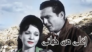 Aghla Men Hayaty Movie |  فيلم أغلى من حياتى