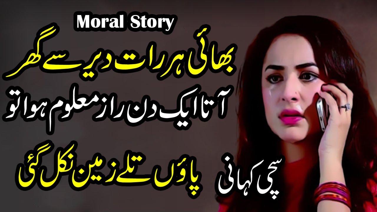 An Emotional And Heart Touching Story || Sachi Kahaniyan Presents