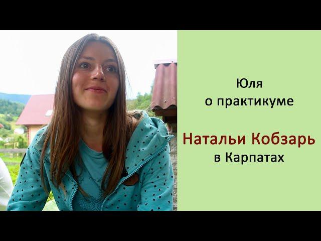 Практикум Натальи Кобзарь в Карпатах, отзыв Юли г. Киев