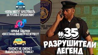 GTA 5 - РАЗРУШИТЕЛИ ЛЕГЕНД #35