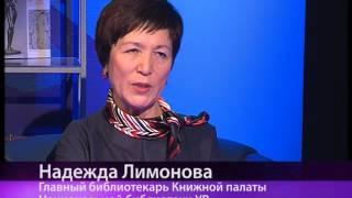 11 02 16 Сквозь судьбы - Надежда Лимонова, главный библиотекарь Национальной библиотеки Удмуртии
